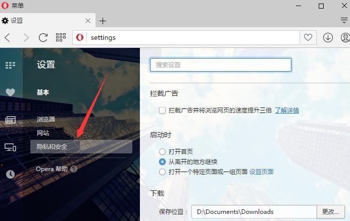 欧朋浏览器如何拦截和屏蔽网页广告[多图]图片5