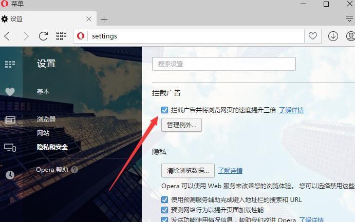 欧朋浏览器如何拦截和屏蔽网页广告[多图]图片6