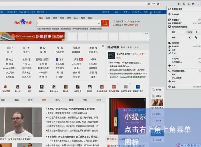 火狐浏览器如何设置新标签页[多图]图片2