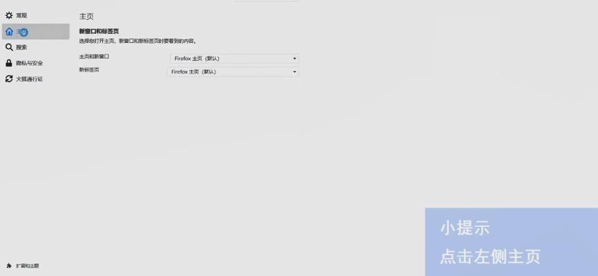 火狐浏览器如何设置新标签页[多图]图片3