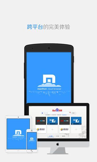 傲游浏览器app图2