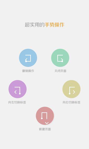 傲游浏览器app图3