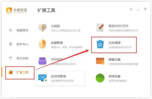 火绒安全手机版图2