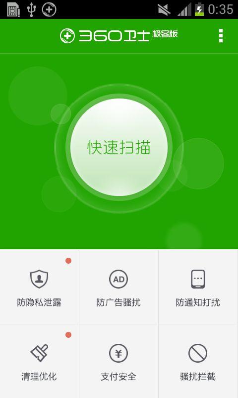 360杀毒软件2019手机版官方下载图片2