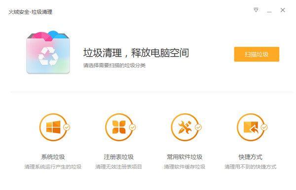 火绒安全软件下载手机版官网下载2019图片1
