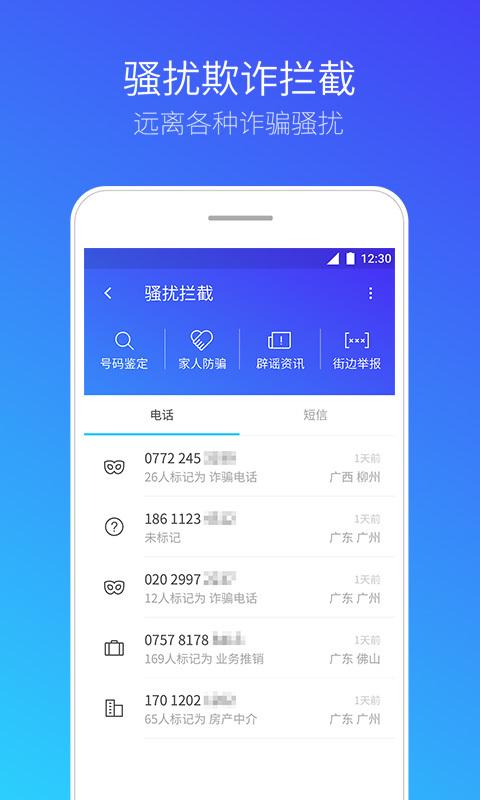 腾讯手机管家最新版下载安装图片2