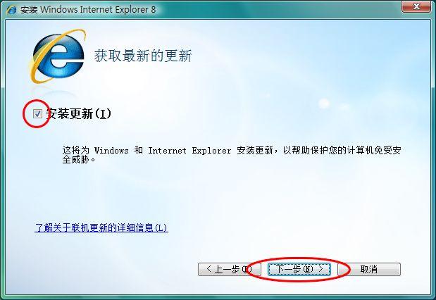 ie11中文版64位圖1
