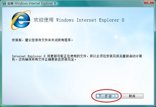 ie11中文版官方下載 win7 64位 微軟圖片1