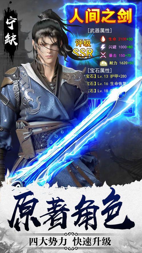 仙界问情手游官方最新安卓版图片1
