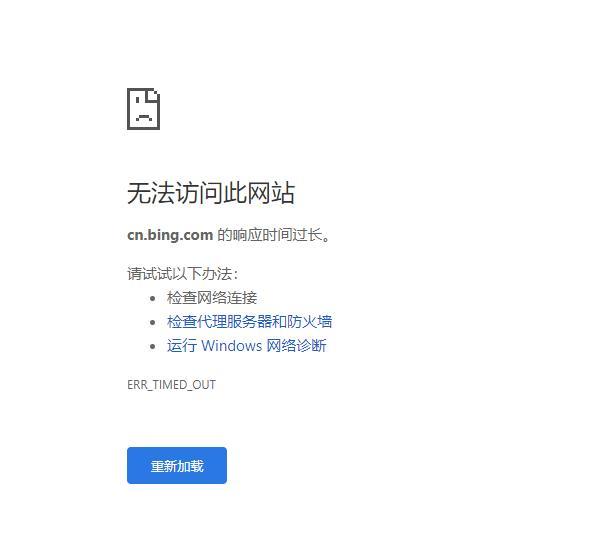 谷歌瀏覽器不能上網怎么辦[多圖]
