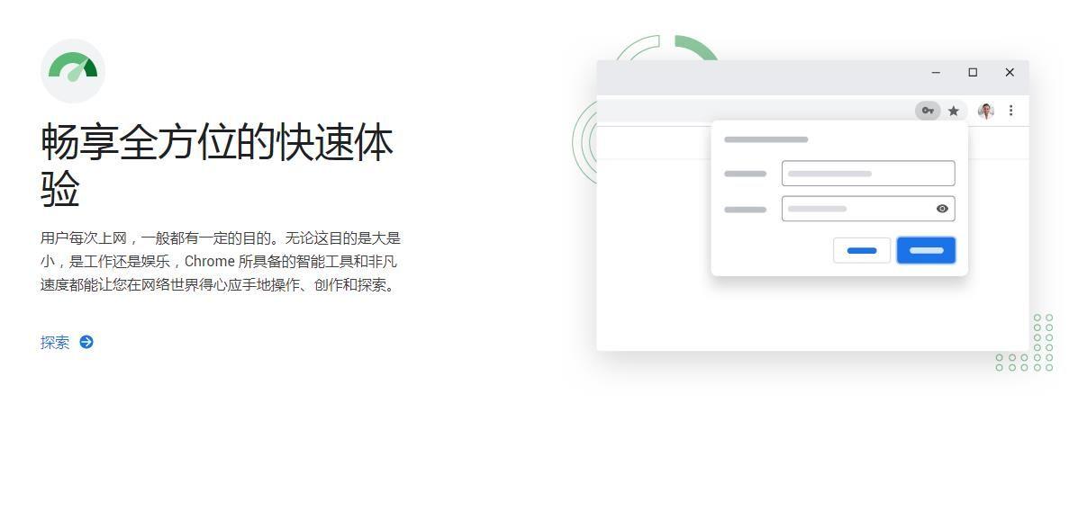 谷歌浏览器稳定版图1