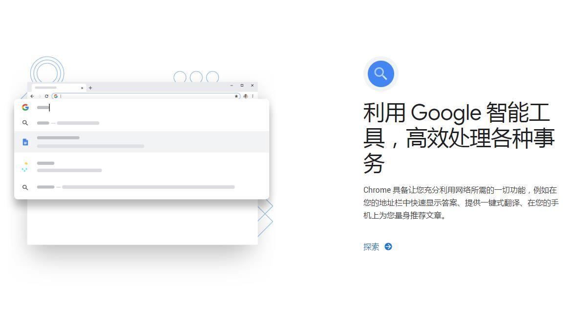 谷歌浏览器稳定版图2
