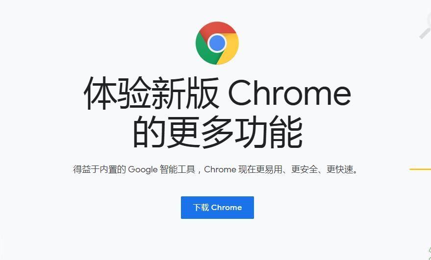 谷歌浏览器稳定版官方下载Chrome 38.0.2125.101图片1