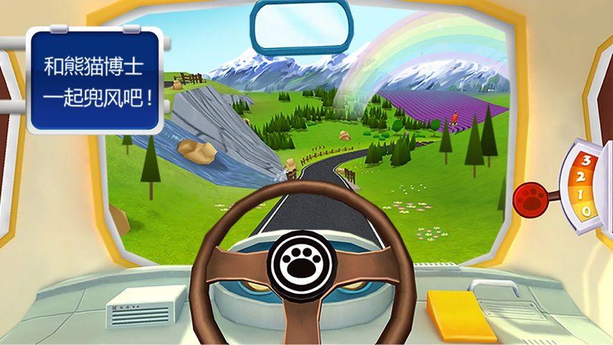 腾讯熊猫博士巴士司机官网版图1