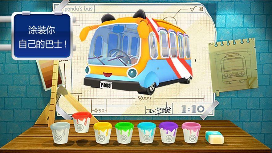 腾讯熊猫博士巴士司机官网版图2