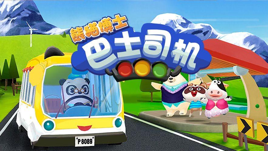 腾讯熊猫博士巴士司机官网版图3