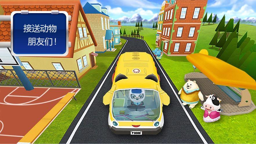 腾讯熊猫博士巴士司机安卓官网版图片1