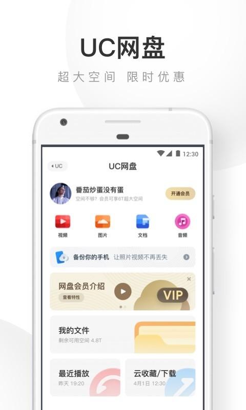 uc浏览器app图3