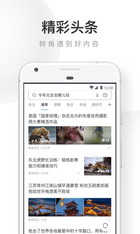 uc浏览器app图1