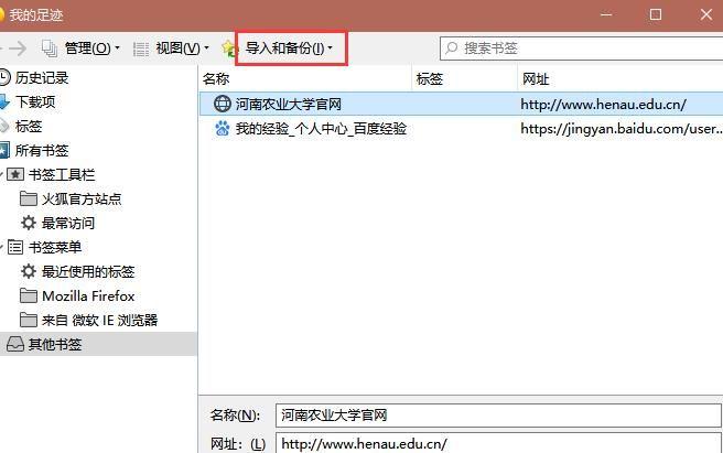 火狐浏览器如何导入其他浏览器书签[多图]图片3