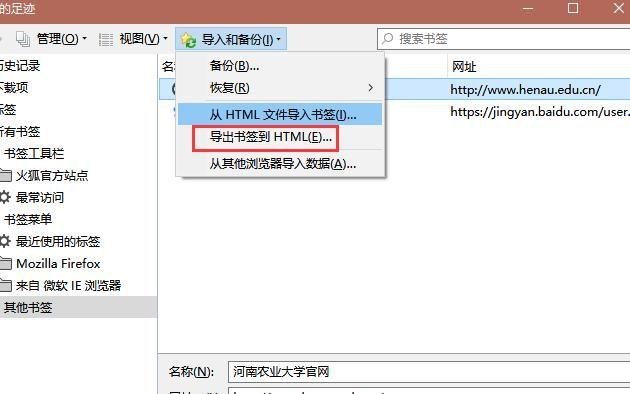 火狐浏览器如何导入其他浏览器书签[多图]图片6