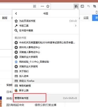 火狐浏览器如何导入其他浏览器书签[多图]图片2