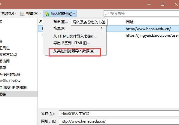 火狐浏览器如何导入其他浏览器书签[多图]图片4