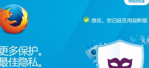 火狐浏览器怎么更新?火狐浏览器更新方法[多图]