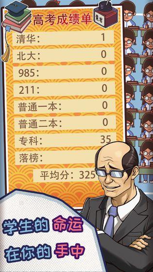 中国式班主任破解版图3