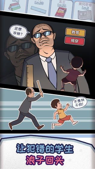 中国式班主任全关卡解锁内购破解版图片2
