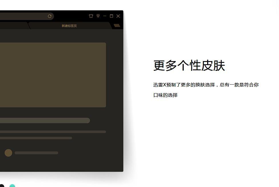 win10迅雷極(ji)速精簡電腦yuan)嫦略贗計