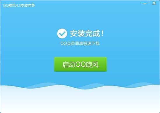 QQ旋风官网版图2