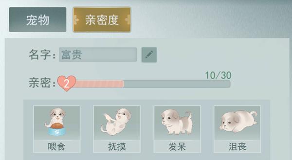 江湖悠悠手游宠物怎么养,宠物玩法攻略详情介绍[多图]