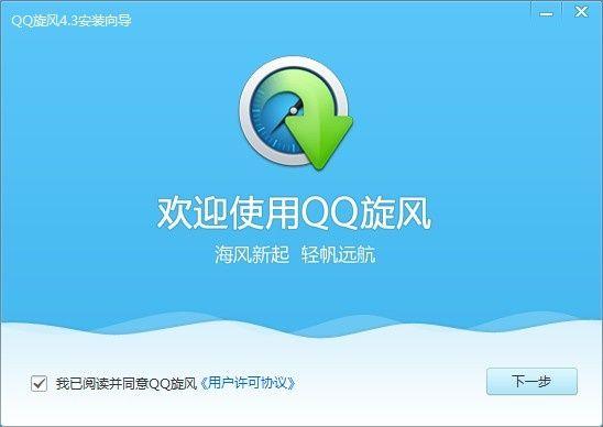 QQ旋风官网版图1