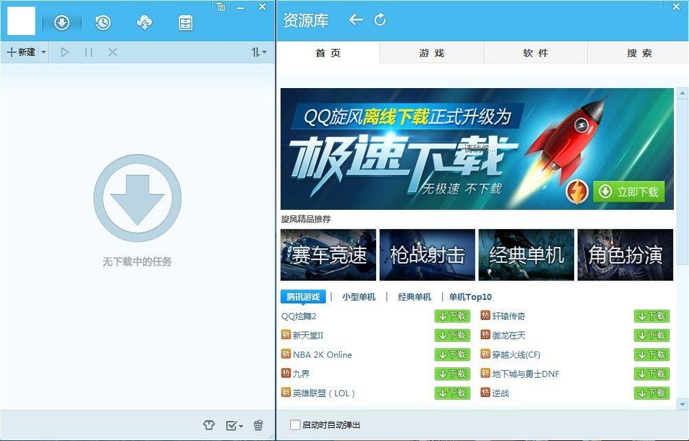QQ旋风官网版图3