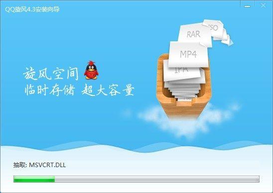 QQ旋风下载器官网pc电脑版下载图片1