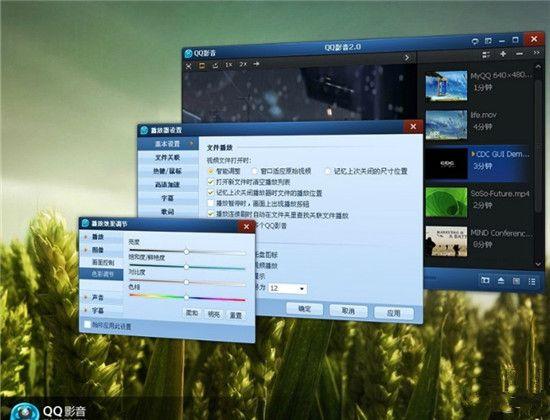QQ影音播放器官方pc电脑版2020下载图片1