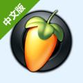 FL studio中文漢化版