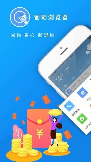 葡萄浏览器app图1