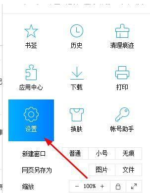 QQ浏览器安全中心怎么关闭[多图]图片2