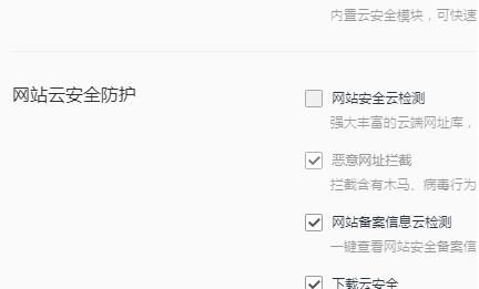 QQ浏览器安全中心怎么关闭[多图]图片4