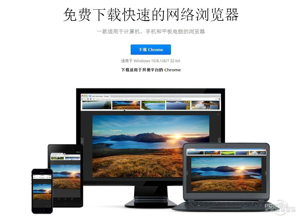 Chrome谷歌浏览器65稳定版官方下载图片1