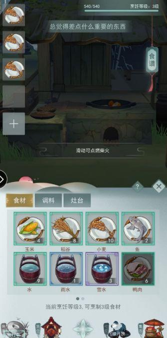 江湖悠悠烹飪釀酒和煉藥怎么玩,煉藥的配方及技巧攻略介紹[多圖]圖片1