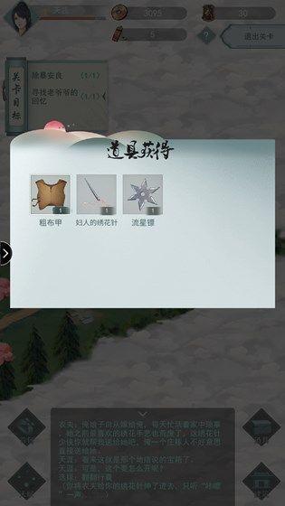 江湖悠悠第二关宝箱怎么打开, 侠道第二关通关攻略大全[多图]?#35745;?