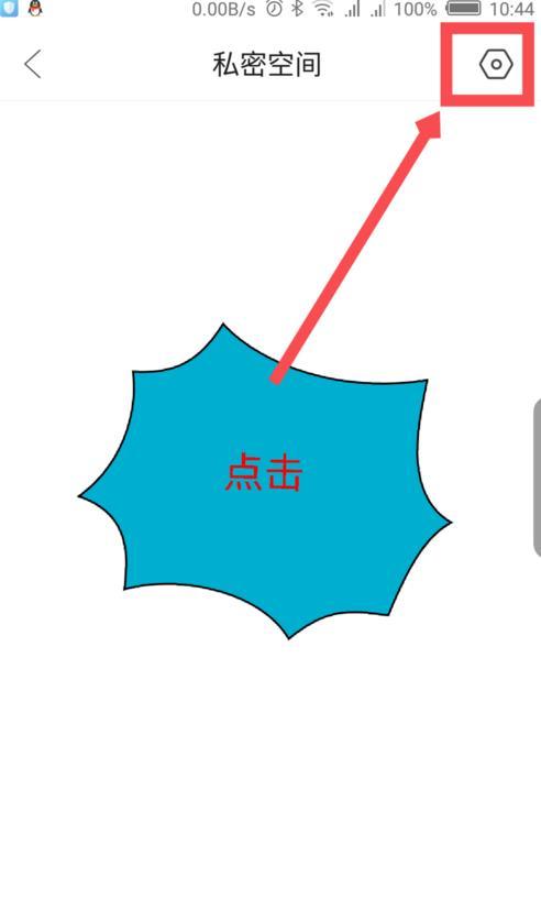新版安卓QQ浏览器怎么进入私密空间[多图]