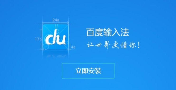 百度(du)拼音輸入法電腦版圖1