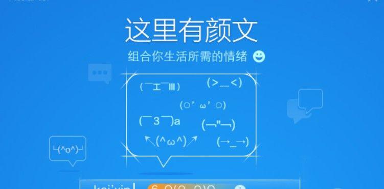 百度(du)拼音輸入法電腦版圖3