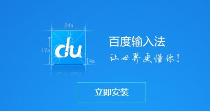 百度(du)拼音輸入法電腦版圖2