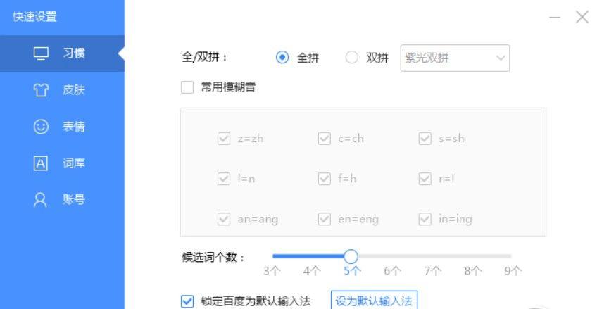 百度(du)拼音輸入法下(xia)載2020官方(fang)電腦版下(xia)載圖片1