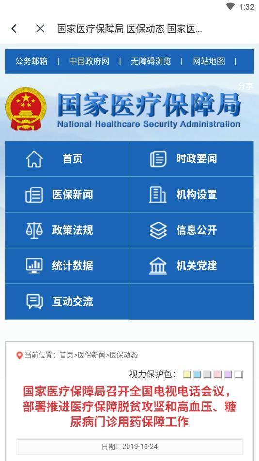 国家医保服务平台app图2